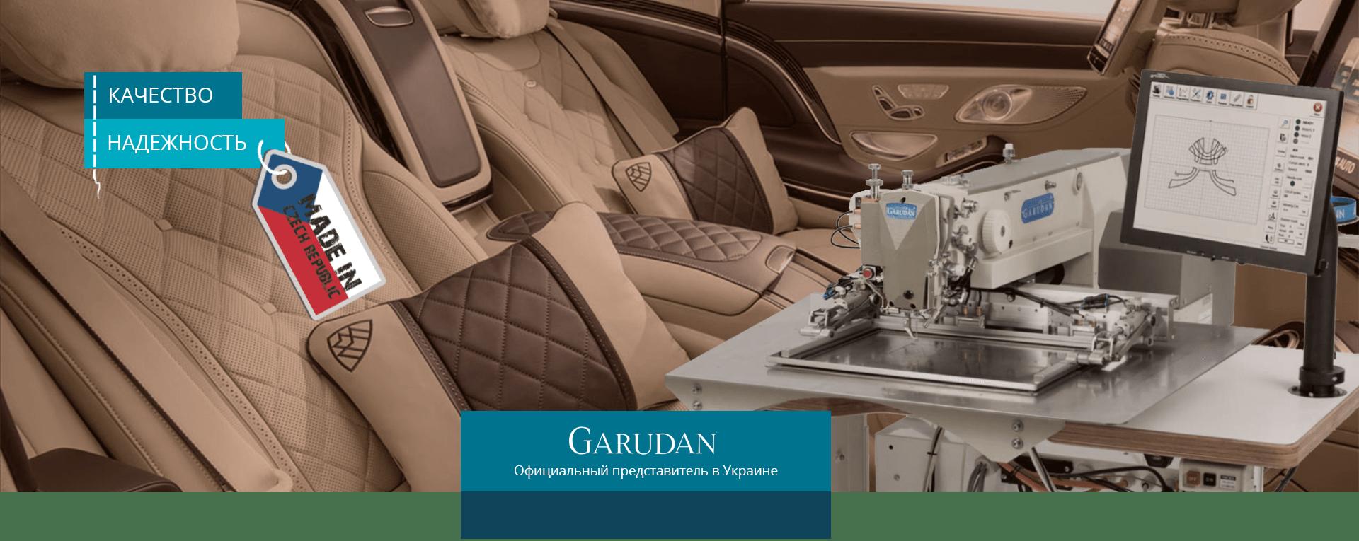 Garudan - швейное оборудование для кожи