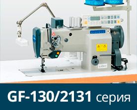 Машины Garudan для производства мягкой мебели серии GF-130/2131