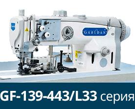 Машины Garudan для производства мягкой мебели серии GF-139-443/L33