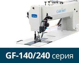 Машины Garudan для производства мягкой мебели серии GF-140/240