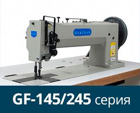 Швейные машины Garudan для изготовления салонов автомобилей серии GF-145/245