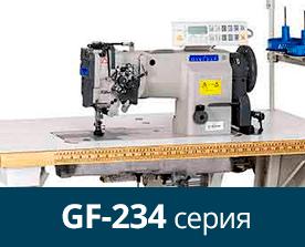 Машины Garudan для производства мягкой мебели серии GF-234