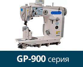 Машины Garudan для обуви и кожгалантереи серии GP-900