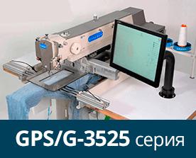Координатные машины Garudan серия GPS/G-3525