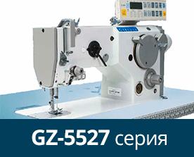 Машины Garudan для обуви и кожгалантереи серии GZ-5527