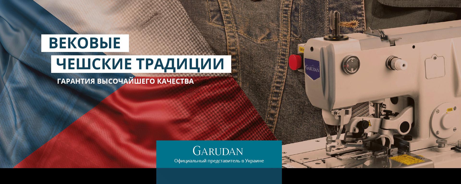 Garudan - оборудование для производства мебели