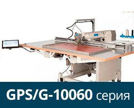 Координатные машины Garudan серия GPS/G-10060
