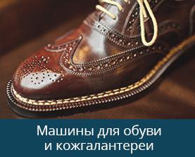 Машины Garudan для обуви и кожгалантереи