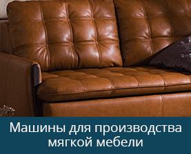 Машины Garudan для производства мягкой мебели