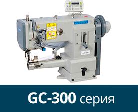 Машины Garudan для обуви и кожгалантереи серии GC-300