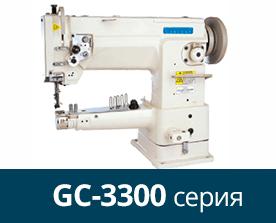 Машины Garudan для обуви и кожгалантереи серии GC-3300