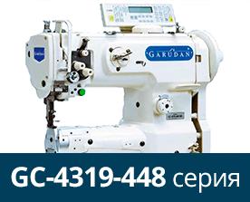 Машины Garudan для обуви и кожгалантереи серии GC-4319-448