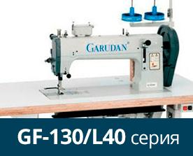 Швейные машины Garudan для изготовления салонов автомобилей серии GF-130/L40