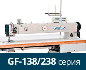 Машины Garudan для производства мягкой мебели серии GF-138/238
