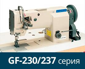 Швейные машины Garudan для изготовления салонов автомобилей серии GF-230/237