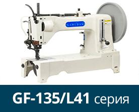 Швейные машины Garudan для изготовления салонов автомобилей серии GF-135/L41