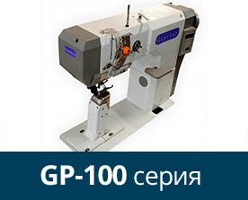 Машины Garudan для обуви и кожгалантереи серии GP-100