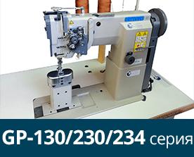 Швейные машины Garudan для изготовления салонов автомобилей серии GP-130/230/234