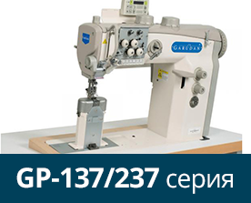 Швейные машины Garudan для изготовления салонов автомобилей серии GP-137/237