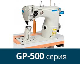 Машины Garudan для обуви и кожгалантереи серии GP-500