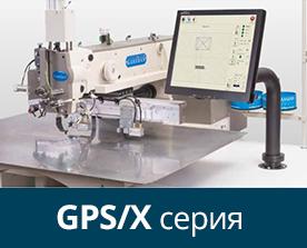 Координатные машины Garudan серия GPS/X