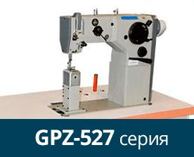 Машины Garudan для обуви и кожгалантереи серии GPZ-527