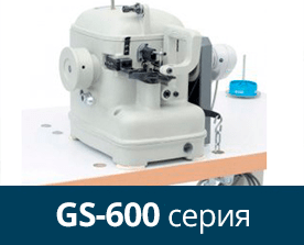 Машины Garudan для обуви и кожгалантереи серии GS-600
