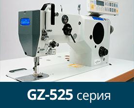 Машины Garudan для обуви и кожгалантереи серии GZ-525