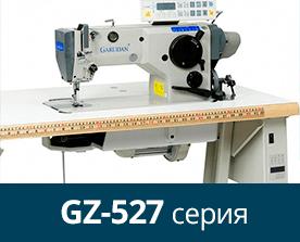 Машины Garudan для обуви и кожгалантереи серии GZ-527